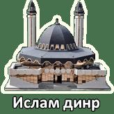 Ислам динр | Ахлю Сунна уаль-Джама'а